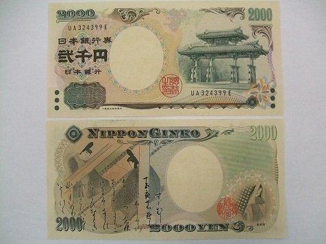 2000円札ってコンビニで使えるの??