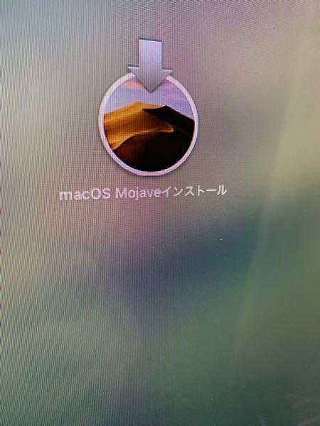 私はiMac2012を使っております。 現在のOSがSierraで画像のボタンよりMojaveをインストールしようとしたら、 このmacOS Mojaveインストールアプリケーションは破損しているため、macOSのインストールには使用できません。 と表示されます。 この場合の改善方法を教えていただきたいです。 外付けSSDにOSを移行するためOSをインストールしたいです。 よろしくお願い致します。