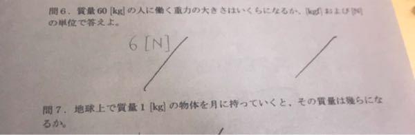 どなたか写真の問6と問7を教えていただけませんか。 よろしくお願いします。