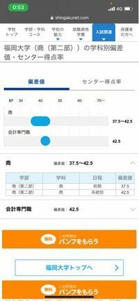 福岡大学の商学部第二部商学科の一般前期では偏差値が37.5となっておりますが 福岡県にある大学でどのくらいの難易度ですか? 大体で構いません。