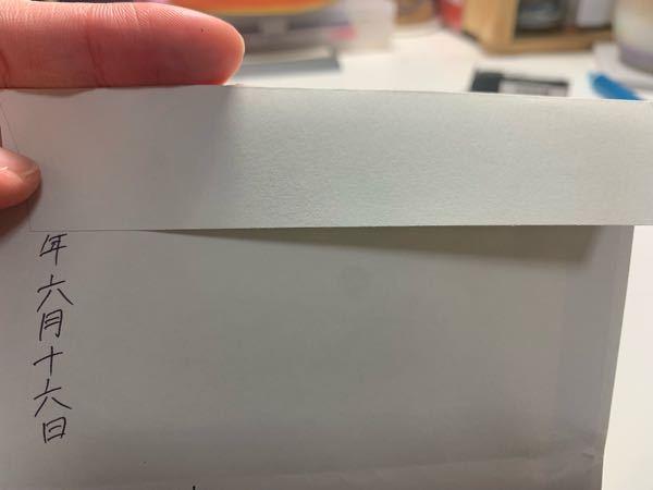 緊急です。 閲覧頂きありがとうございます。 22卒の終活生です。 先日内定を頂いた企業へ、入社承諾書を送るため、一緒に送っていただいた封筒に日付を書いていました。 ですが、うっかりしており、写真のように封を閉じない状態で日付を書いてしまい、閉じると日付が被ってしまうミスをしてしまいました。 この場合、企業の方へ連絡し、再度封筒を送っていただく必要があるでしょうか。 入社承諾書の日付を提出する6月16日と書いてしまっているため、緊急で質問させていただいています。 よろしくお願い致します。