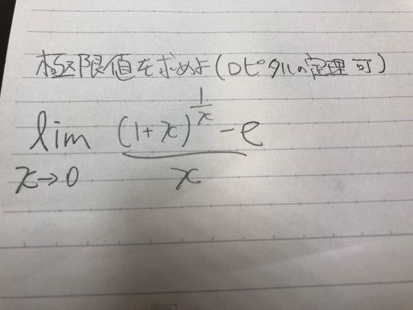 極限値を求める問題です。 ロピタルの定理を用いてもいいのですが、解けません。 どなたか教えてください。