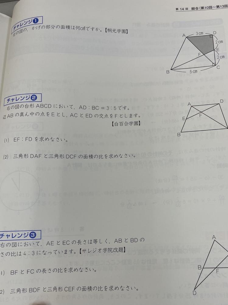 二問目までの問題の解き方の解説をお願いします。