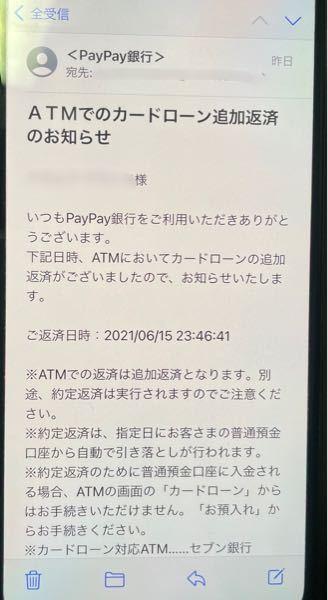 PayPay銀行から家族にこのようなメールが送られてきたそうです。 家族は身に覚えがないと言っています。 利用していないのにこのようなメールが送られてくることはありますか?