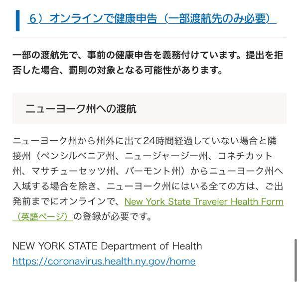 日本からマサチューセッツ州のボストンへ渡航する予定です。 途中でニューヨークのJFK空港で乗り継ぎをするのですが、この写真にあるようなオンライン登録は必要でしょうか?