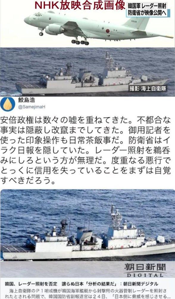 「むしろ『日本が低空威嚇飛行を仕掛けてきた』など、見え透いたウソで相手を批判するのに終始した」は、 NHK放送合成映像という根拠を持つ韓国側にとっては、理解し難い主張 https://shinjukuacc.com/20210616-01/comment-page-1/#comment-167698 じゃないんでしょうか?