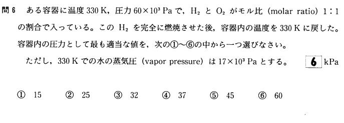 高校化学の設問です。 ※正解:③ 解き方が分かりませんが、詳しいご説明いただけますでしょうか。 何卒宜しくお願い致します。