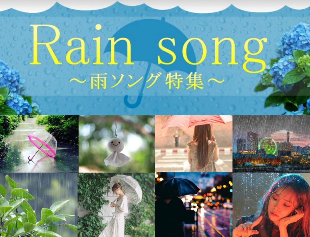 いろんな『雨ソング』がありますが 雨の日にはどんな曲を聴きたいですか?(*' '*)♪ もしよかったら教えてください~ฅฅ* ※邦楽•洋楽/新旧は問いません ...εïз ✿* ❲ご参考❳ https://selection.music.dmkt-sp.jp/program/10007745 ☆upple♪