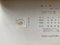 1957年の文庫本、奥付のこれはなんでしょうか? 幸田文の『流れる』の文庫本で古いものを買いました。文庫の奥付に幸田のハンコが貼ってあるのですが、これは誰がつけたものか教えていただけないでしょうか? 所有者の印か、販売者の印か、幸田のハンコはまさかとは思いますが幸田文さん本人のハンコ? お詳しい方いらっしゃいましたらお願いいたします。