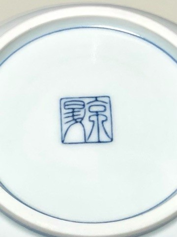 食器の裏の刻印ですが漢字が読めません。 何と書かれているのでしょうか? 漢字や食器に詳しい方がいらっしゃいましたら教えて頂きたいです。 宜しくお願い致します。