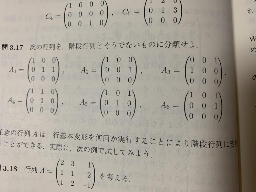問3.17のA4とA6が階段行列ではない理由を教えて欲しいです