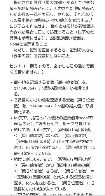 この問題の答えを教えてください C言語初心者なので出来たら解説お願いします。答えだけでも大丈夫です。