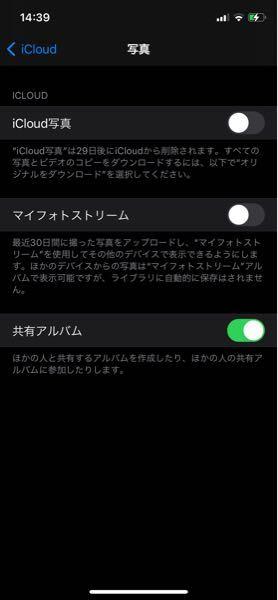 iCloudの容量が写真のせいでいっぱいになってしまったため、iPhone本体に写真を移してから、iCloudの写真を消したのですが、本当にiPhoneに写真が移せているか不安です。 iCloudを見ると、以下の写真のようになっていますが、29日後に写真が削除されるということは今見れている写真はiCloudに保存されている写真であるかもしれないということですか?写真アプリにある写真が、iPhoneに保存されているものか、iCloud上にあるものか確認できる方法があれば、教えてください。