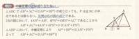 貼付ファイルについてお尋ねします。 4AN²=AB²、4PN²=4MN²は どのように計算されたのでしょうか。