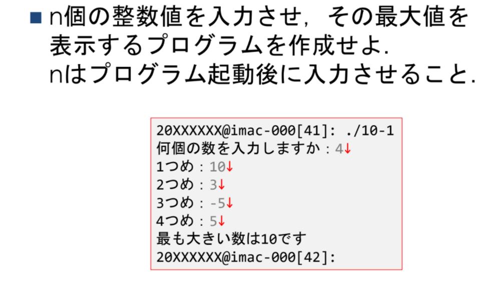 C言語のプログラムです。 分かる方いたらwhile文で作成の方をお願いします。