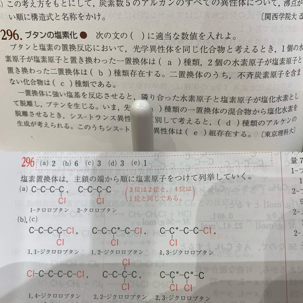 有機化学(高校) この(b)の2置換体を数えるときに鏡象異性体を別にして数えないのは何故ですか? 解答から6種のうちで不正炭素原子を持つものが3種あるので3+6で9種とならないのですか?