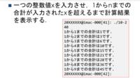 C言語のプログラミングの問題です。 while文を用いたやり方で分かる方いますか?