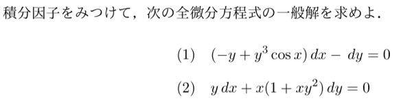 解答解説してください。微分方程式 大学数学