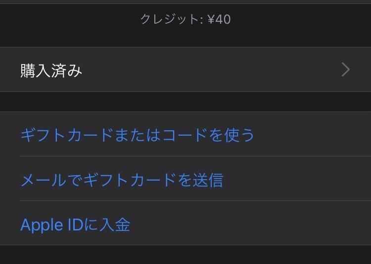 iTunesカードについての質問です。 この度iTunesカード3000円分を購入し コード入力