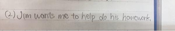 英語 「ジムは私に宿題を手伝ってもらいたがっています」は この文章では間違いですか?