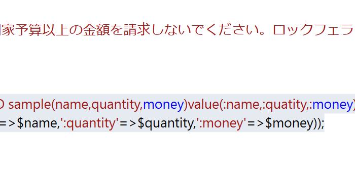 """以下の文を追加しようとしているのですが、 Fatal error: Uncaught Error: Call to undefined method PDO::execute() in 71 と出てしまいます。 どこが間違っていますか? また、moneyが青く光っているのですがmoneyって変数ですか? try { $pdo = new PDO(""""mysql:host=127.0.0.1;dbname=hoge;charset=utf8mb4"""", 'root','', [PDO::ATTR_ERRMODE=>PDO::ERRMODE_EXCEPTION]); } catch (PDOException $e) { die('database error : ' . $e->getMessage()); } $pdo->prepare(""""INSERT INTO sample(name,quantity,money)value(:name,:quatity,:money)""""); $pdo->execute(array(':name'=>$name,':quantity'=>$quantity,':money'=>$money));"""