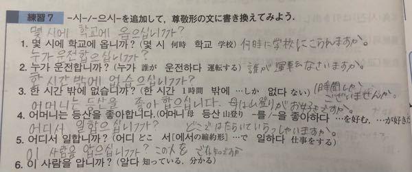 韓国語の問題です。 日本語訳の添削もよろしくお願いします。