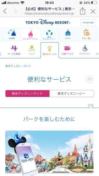 ディズニーのアプリでチケットを購入後一緒に行く人にLINEで送ったのですが、この画面になってしまいます。 アプリは入れていますし、ログインもできています。 優しい方こうなってしまった時の直し方?等ありましたら教えて欲しいですm(._.)m