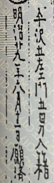 家系図作成のため戸籍を読み解いております。 画像左列の文字が読み取れません。わかる方いらっしゃいましたら、教えて下さい。 ○部分が分かりません。 ○沢五左エ門