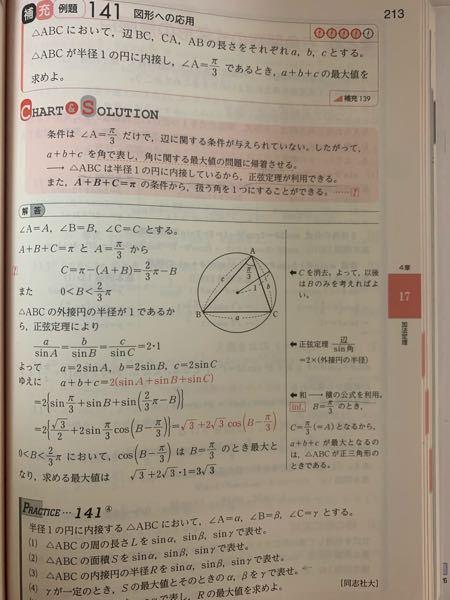 数Ⅱ、和積の公式の分野です。 下から4行目あたりまで(a+b+c=2(sinA…))まではわかるんですが その下からわかりません。 和積の公式を使ってること自体は何となく分かるんですが 何故ここで和積の公式を使うかも、使ったあとの式変形もよく分かりません。 そもそも和積の公式ってsinA+sinB=2sinA+B/2……のやつですよね? ここではsinA+sinB+sinCの3つの角が出てきてますが 3つの角でも和積の公式は使えるんですか? どなたか回答お願いします。
