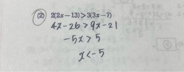 不等式の問題です。学校から解答を配布されたのですが、この答えってこれで合っていますか? 合っているとしたら なぜx<-1 じゃないのでしょうか。 コロナで学校が休校になってしまい解説を聞くことも出来ないので困ってます。 ご回答宜しくお願い致します。