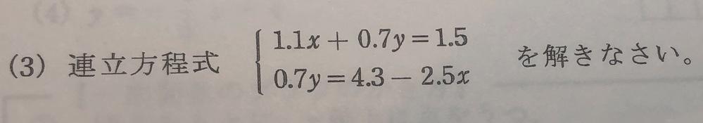この連立方程式の答えと解説(途中式など)教えてください!