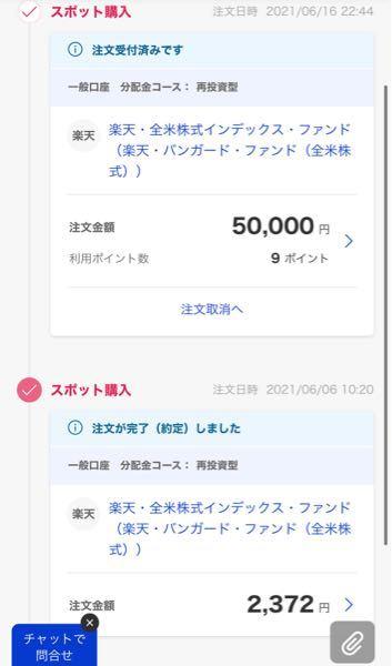 楽天証券で月5万円までは税金が掛かりませんが、それはポイント投資も入りますか? ポイントで今月2300円買い付けしていました。 よろしくお願いします。 株