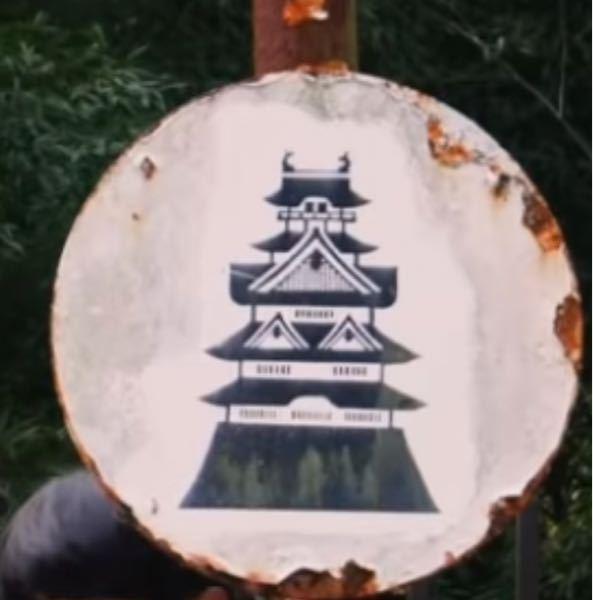 京都にあるこのお城の看板、どこのかわかりますか?汗