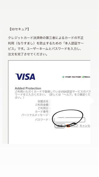 3Dセキュアのパスワードが分からなくて買い物が出来ません。 このパスワードを更新したりする方法はないでしょうか