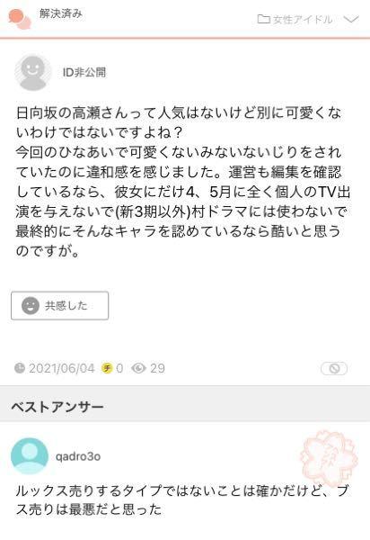 この質問はいつのひなあいのどのシーンのことを言っているのかわかる方教えてください 高瀬愛奈 日向坂46