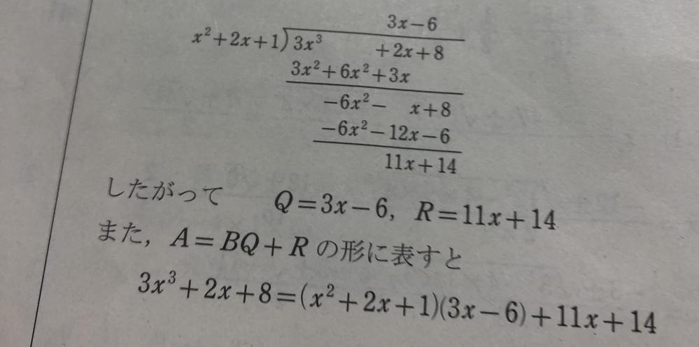 画像の答えの 3x³-3x²が0になっている意味が分からないです。 そもそも文字が違うから引き算できないですよね…? 画像は学校から配られた数学II ポイントノートの 答えです。 もし合っているのであれば理由?意味を教えてください。