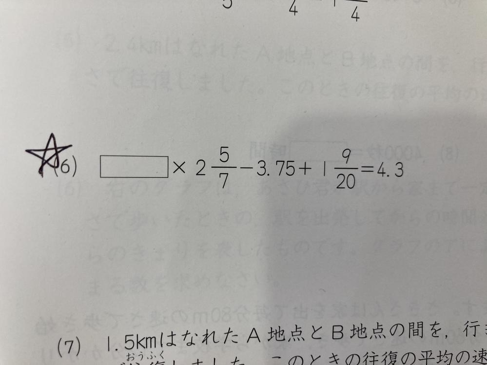 四谷大塚、5年上算数、計算の問題です。 計算方法を教えてくださいm(__)m