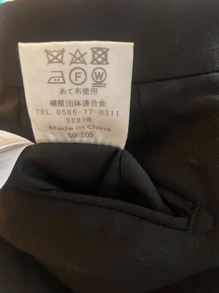 間違えて洗濯不可能のスラックスを洗濯機で洗ってしまったんですがもう着れないですか?