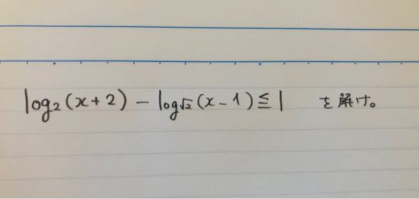 簡単な対数の問題です。解答なくしたのであってるか確かめたいです!どなたか解いてください… #高校数学 #対数