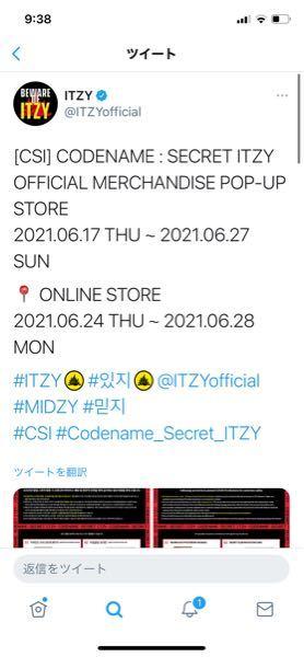 ITZYのこちらのグッズなんですが日本では購入出来ないのでしょうか。分かる方お教え頂けると助かりますm(._.)m