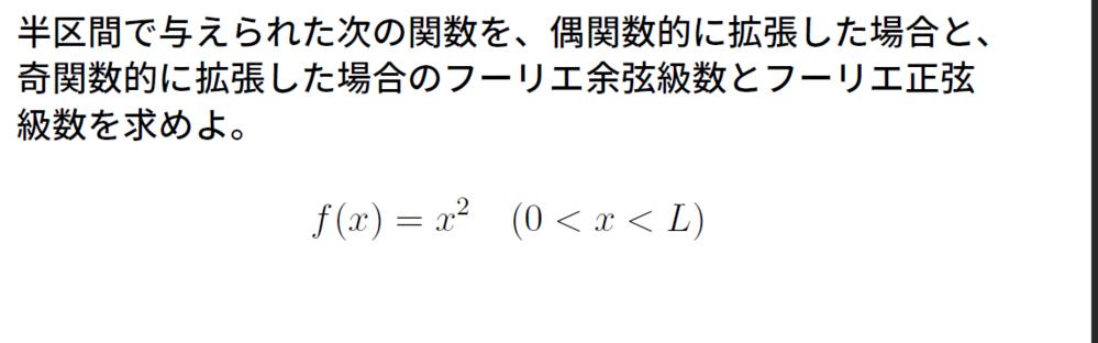 フーリエ級数の問題なのですが、普通に解くフーリエ級数は分かったのですが、予言級数と正弦級数が色々な資料よんでも全くわかりません。 どなたか教えて頂けないでしょうか?