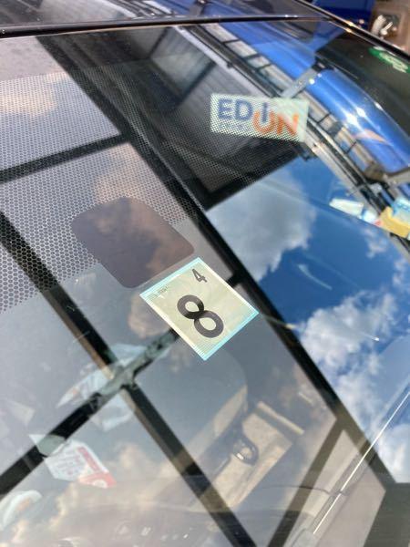 オートバックスから車検が近付いていると電話がありました フロントガラス中央のシール これは車検が来年じゃないですか?