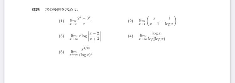 解答教えてください!大学数学