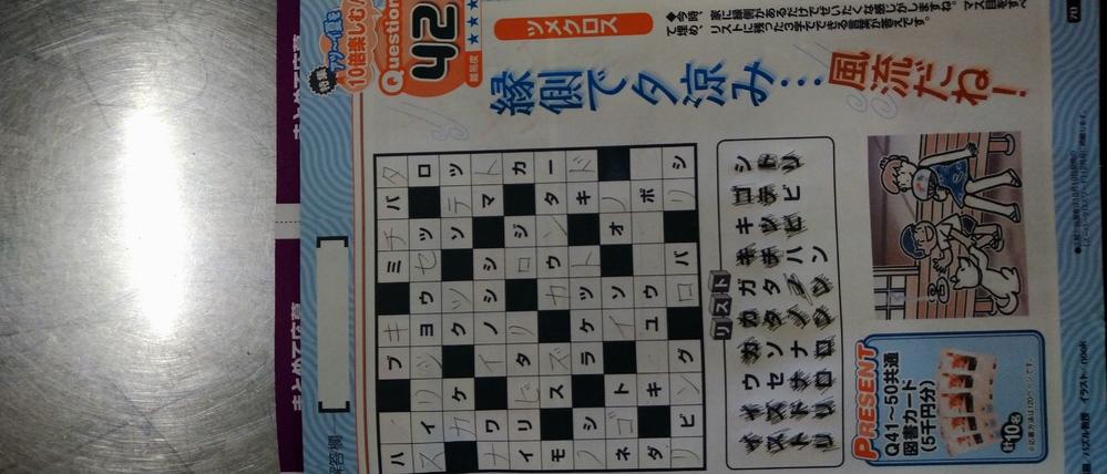 質問です。懸賞クロスワードvol.19のQuestion42のツメクロスが、どうしても分かりません。答えが分かる方いらっしゃいますか?