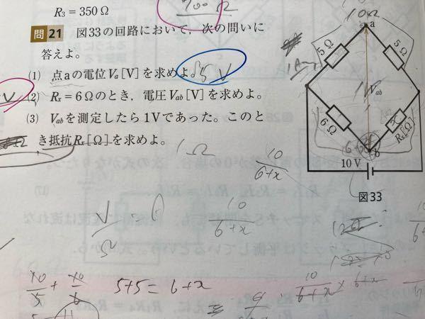 大至急お願いします!! 生産システム技術のブリッチの平衡条件に関する問題がどう足掻いても分かりません、、、 答えが4オームになることはわかっているのですが 答えにたどり着くまでの道のりを教えてください! 問21の(3)です。 画像汚くてすみません