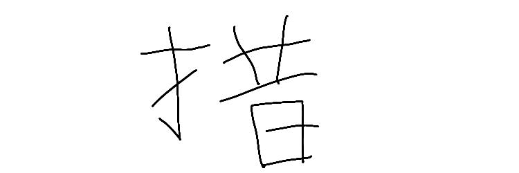 この漢字の読み方教えて下さい