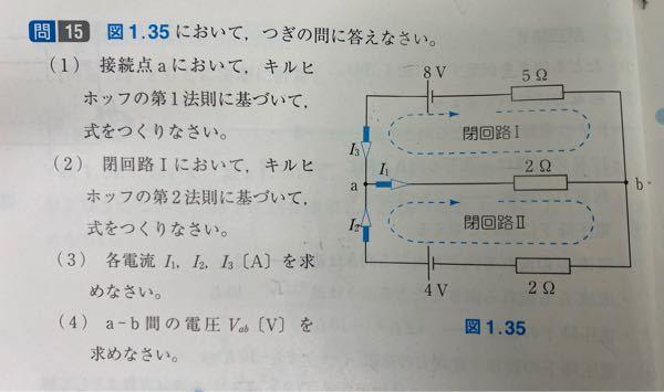 電気基礎 直流回路 電流 これの(3)がわからないので解説お願いしますm(*_ _)m