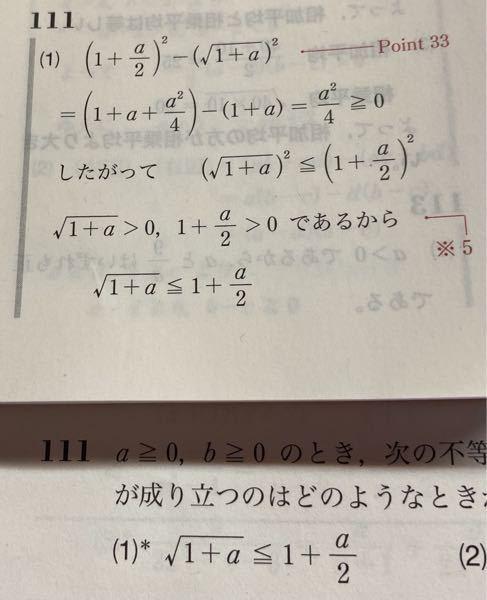 数2 不等式の証明】 ※5のところです。 なぜ大なりイコールじゃないんでしょうか?