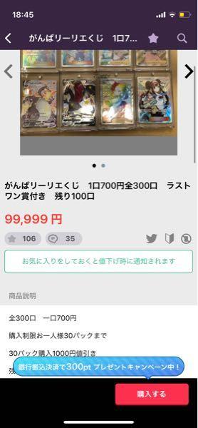 magi のオリパ購入について オリパを購入したいのですが 値段が高いです。 1口700円のおひとり30口までなので 21000円が限度だと思いますが 99999円になってます。 個数どうやって選べるんですか?