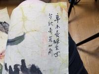 作者含め漢字が読めません。  分かる方御教示お願い致します。